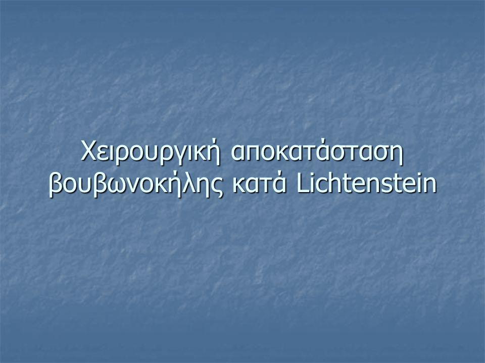 Χειρουργική αποκατάσταση βουβωνοκήλης κατά Lichtenstein