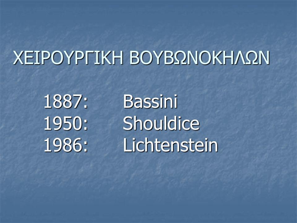 ΧΕΙΡΟΥΡΓΙΚΗ ΒΟΥΒΩΝΟΚΗΛΩΝ 1887: Bassini 1950: Shouldice 1986: Lichtenstein ΧΕΙΡΟΥΡΓΙΚΗ ΒΟΥΒΩΝΟΚΗΛΩΝ 1887: Bassini 1950: Shouldice 1986: Lichtenstein