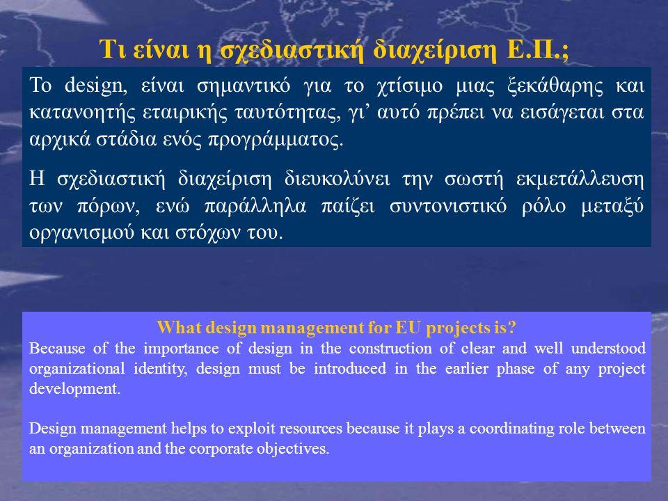 Τι είναι η σχεδιαστική διαχείριση Ε.Π.; What design management for EU projects is.