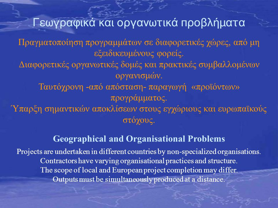 Γεωγραφικά και οργανωτικά προβλήματα Geographical and Organisational Problems Projects are undertaken in different countries by non-specialized organisations.