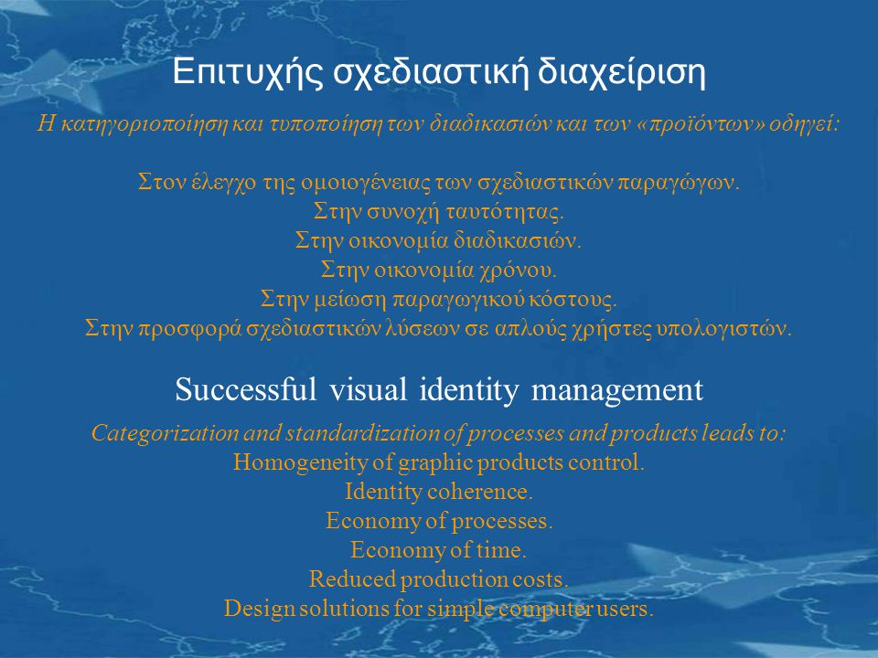 Categorization and standardization of processes and products leads to: Homogeneity of graphic products control.