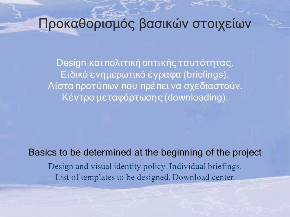 Προκαθορισμός βασικών στοιχείων Basics to be determined at the beginning of the project Design and visual identity policy.