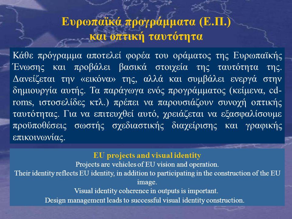 Ευρωπαϊκά προγράμματα (Ε.Π.) και οπτική ταυτότητα EU projects and visual identity Projects are vehicles of EU vision and operation.
