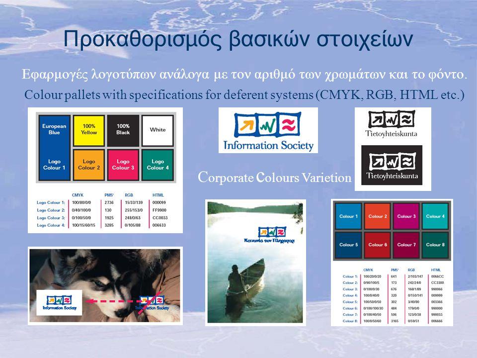 Προκαθορισμός βασικών στοιχείων Εφαρμογές λογοτύπων ανάλογα με τον αριθμό των χρωμάτων και το φόντο.