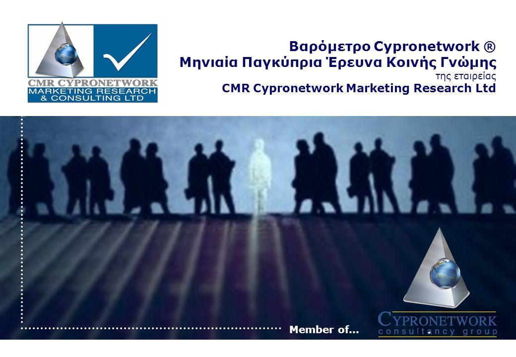 Διεξαγωγή: CMR Cypronetwork, μέλος του ομίλου Cypronetwork, της GFK Worldwide, του ΣΕΔΕΑΚ και Esomar Τύπος έρευνας Ποσοτική έρευνα με τηλεφωνικές συνεντεύξεις Γεωγραφική κάλυψη Παγκύπρια (κάλυψε όλες τις αστικές και αγροτικές περιοχές της ελεύθερης Κύπρου) Μέγεθος δείγματος και μεθοδολογία 1000 άτομα (άνδρες και γυναίκες 16 χρονών και άνω) Το δείγμα ήταν τυχαίο και αντιπροσωπευτικό (δηλαδή με την μέθοδο της τυχαίας στρωματοποιημένης δειγματοληψίας) Χρόνος διεξαγωγής 1 και 15 Οκτωβρίου 2005 ΤΑΥΤΟΤΗΤΑ ΤΗΣ ΕΡΕΥΝΑΣ