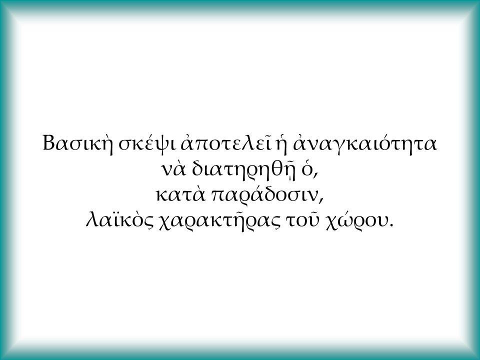 Βασικὴ σκέψι ἀποτελεῖ ἡ ἀναγκαιότητα νὰ διατηρηθῇ ὁ, κατὰ παράδοσιν, λαϊκὸς χαρακτῆρας τοῦ χώρου.