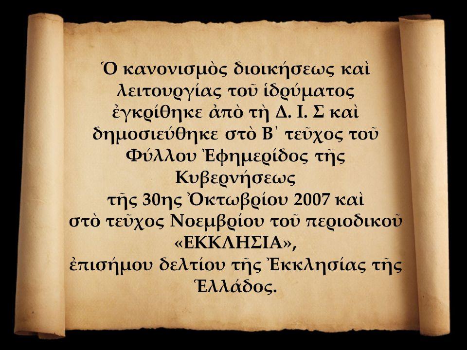 Ὁ κανονισμὸς διοικήσεως καὶ λειτουργίας τοῦ ἱδρύματος ἐγκρίθηκε ἀπὸ τὴ Δ.