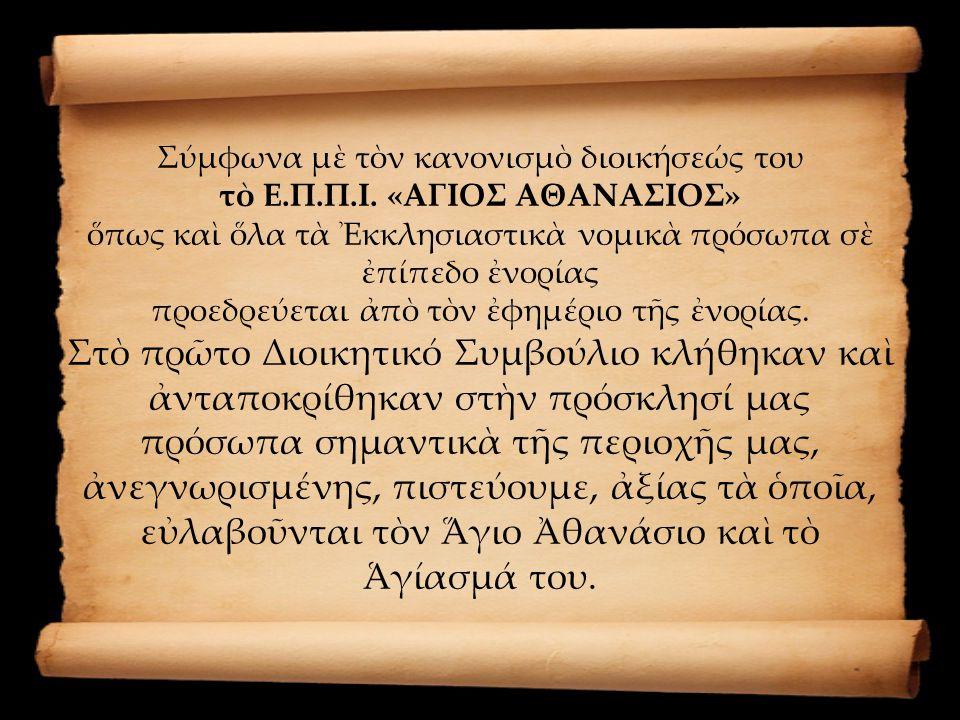 Σύμφωνα μὲ τὸν κανονισμὸ διοικήσεώς του τὸ Ε.Π.Π.Ι.