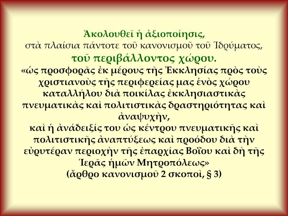 Ἀκολουθεῖ ἡ ἀξιοποίησις, στὰ πλαίσια πάντοτε τοῦ κανονισμοῦ τοῦ Ἱδρύματος, τοῦ περιβάλλοντος χώρου.