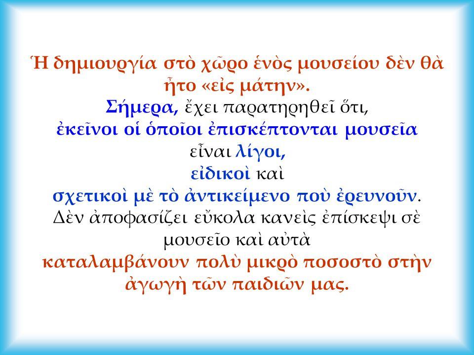 Ἡ δημιουργία στὸ χῶρο ἑνὸς μουσείου δὲν θὰ ἦτο «εἰς μάτην».