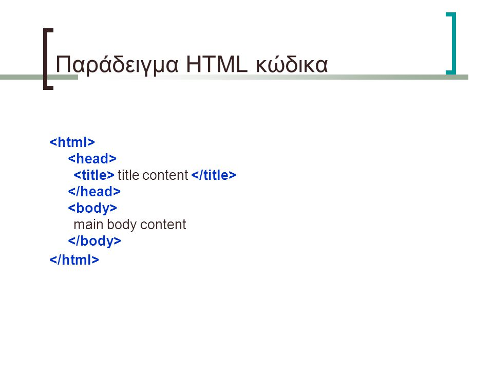 title content main body content Παράδειγμα HTML κώδικα