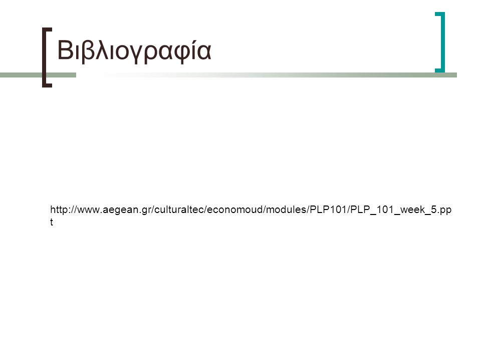 Βιβλιογραφία http://www.aegean.gr/culturaltec/economoud/modules/PLP101/PLP_101_week_5.pp t
