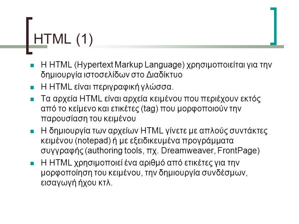 HTML (1) Η HTML (Hypertext Markup Language) χρησιμοποιείται για την δημιουργία ιστοσελίδων στο Διαδίκτυο Η HTML είναι περιγραφική γλώσσα.