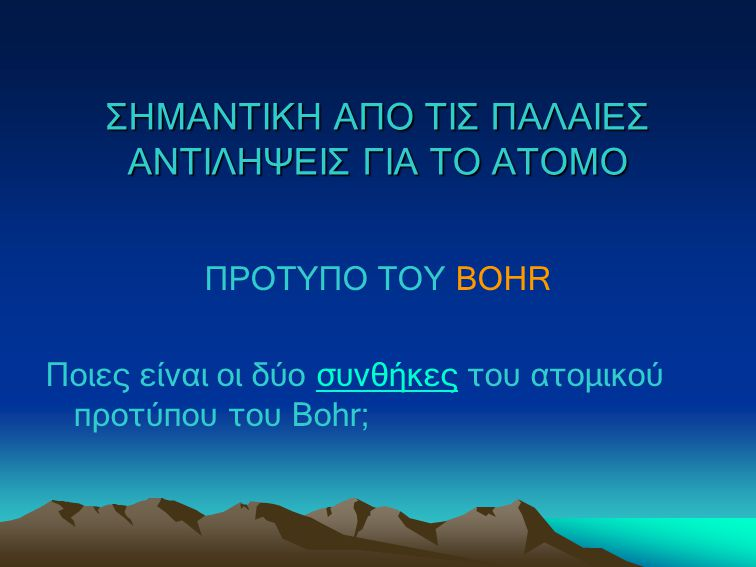 ΣΗΜΑΝΤΙΚΗ ΑΠΟ ΤΙΣ ΠΑΛΑΙΕΣ ΑΝΤΙΛΗΨΕΙΣ ΓΙΑ ΤΟ ΑΤΟΜΟ ΠΡΟΤΥΠΟ ΤΟΥ BOHR Ποιες είναι οι δύο συνθήκες του ατομικού προτύπου του Bohr;συνθήκες