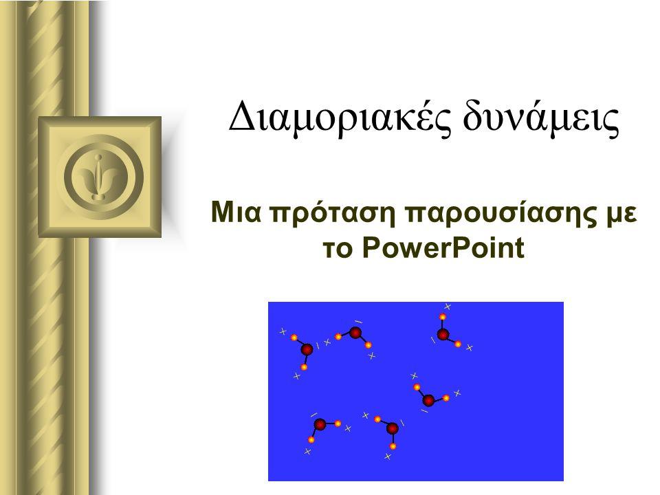 Διαμοριακές δυνάμεις Μια πρόταση παρουσίασης με το PowerPoint