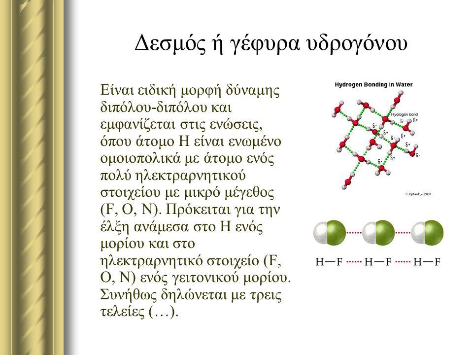 Δεσμός ή γέφυρα υδρογόνου Είναι ειδική μορφή δύναμης διπόλου-διπόλου και εμφανίζεται στις ενώσεις, όπου άτομο Η είναι ενωμένο ομοιοπολικά με άτομο ενό