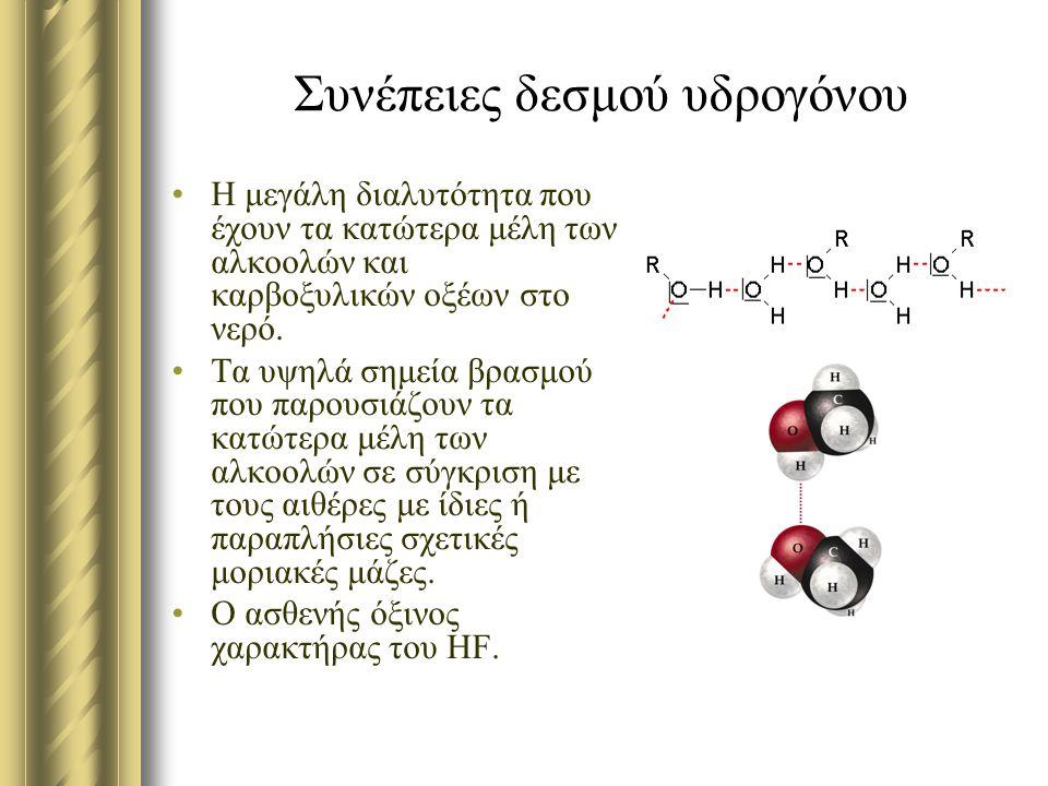 Συνέπειες δεσμού υδρογόνου Η μεγάλη διαλυτότητα που έχουν τα κατώτερα μέλη των αλκοολών και καρβοξυλικών οξέων στο νερό. Τα υψηλά σημεία βρασμού που π