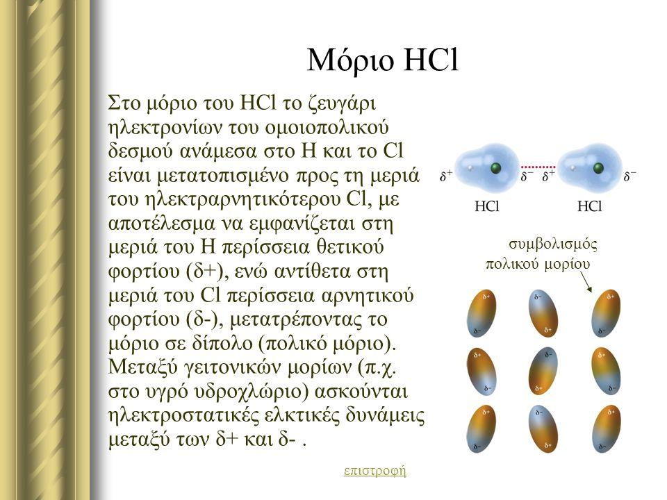 Μόριο HCl Στο μόριο του HCl το ζευγάρι ηλεκτρονίων του ομοιοπολικού δεσμού ανάμεσα στο H και το Cl είναι μετατοπισμένο προς τη μεριά του ηλεκτραρνητικ