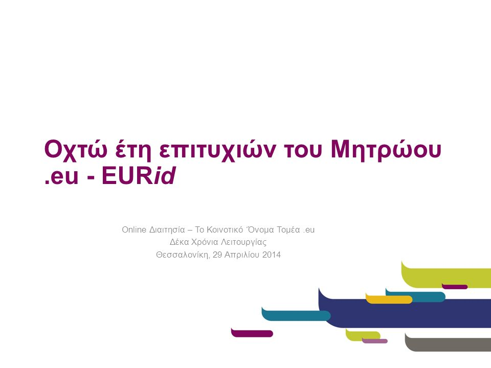 Use of eu* *EURid Insights Report 2013 29 Απριλίου 2014 Θεσσαλονίκη,