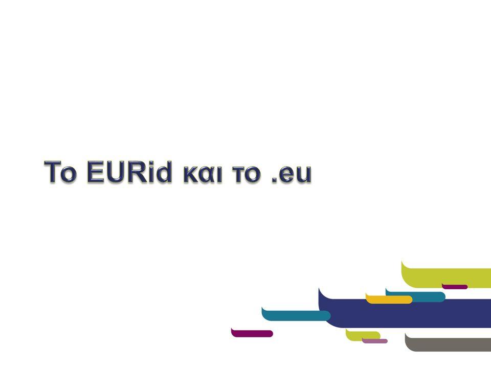 Το EURid είναι το μητρώο που διαχειρίζεται τον.eu τομέα ανώτατου επιπέδου κωδικού χώρας.