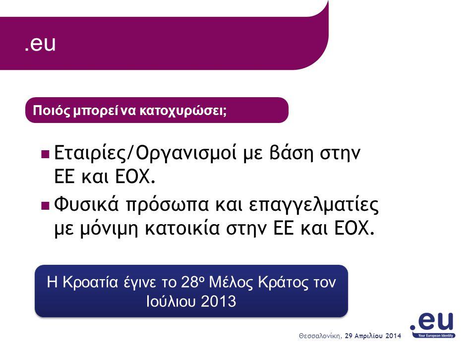 .eu Ευρωπαϊκός Οικονομικός Χώρος Companies based in a EU State Member Privates and professionals resident in a EU State Member Νορβηγία Ισλανδία Λίχτενσταϊν 29 Απριλίου 2014 Θεσσαλονίκη,