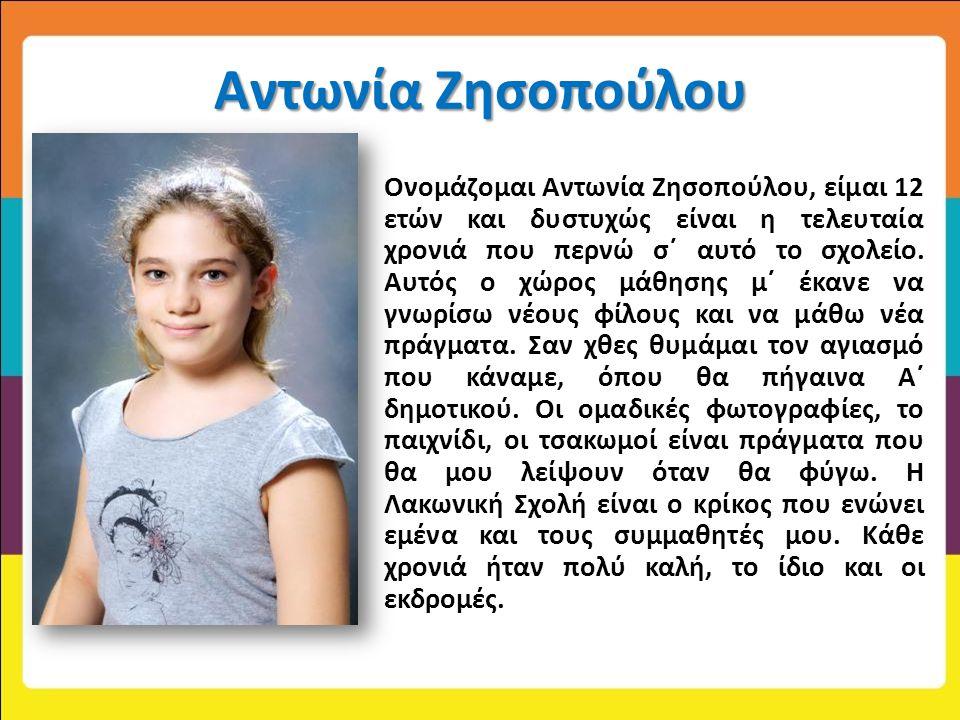 Αντωνία Ζησοπούλου Ονομάζομαι Ονομάζομαι Αντωνία Ζησοπούλου, είμαι 12 ετών και δυστυχώς είναι η τελευταία χρονιά που περνώ σ΄ αυτό το σχολείο.