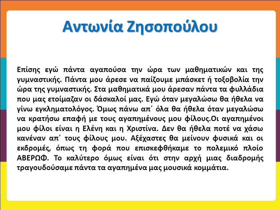 Αντωνία Ζησοπούλου Επίσης εγώ πάντα αγαπούσα την ώρα των μαθηματικών και της γυμναστικής.