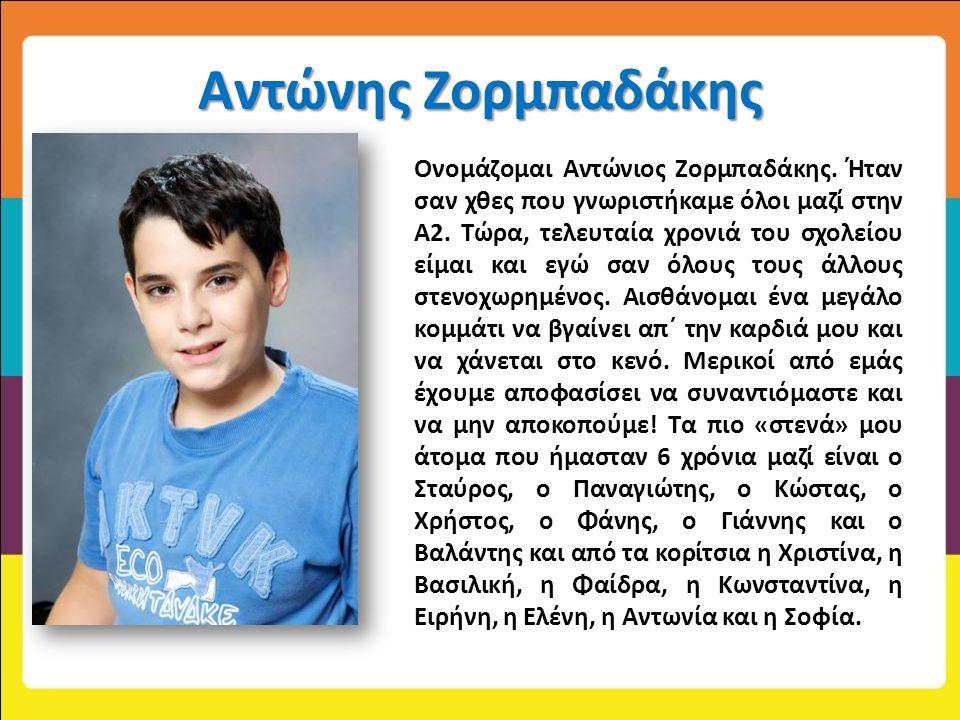 Αντώνης Ζορμπαδάκης Ονομάζομαι Αντώνιος Ζορμπαδάκης.
