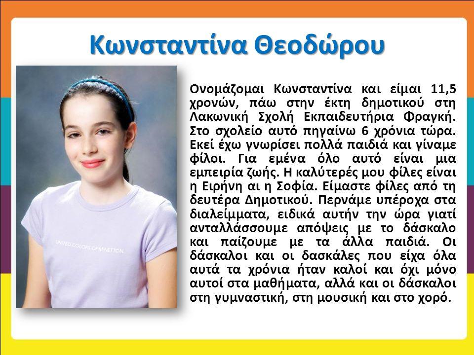 Κωνσταντίνα Θεοδώρου Ονομάζομαι Ονομάζομαι Κωνσταντίνα και είμαι 11,5 χρονών, πάω στην έκτη δημοτικού στη Λακωνική Σχολή Εκπαιδευτήρια Φραγκή.