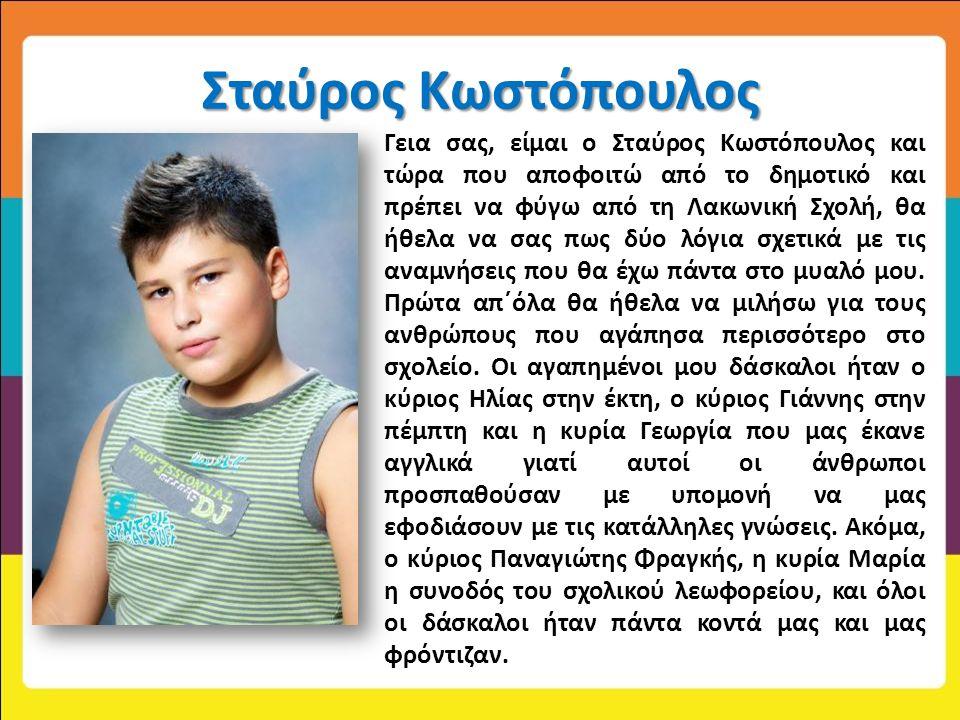 Σταύρος Κωστόπουλος Ονομάζομαι Γεια σας, είμαι ο Σταύρος Κωστόπουλος και τώρα που αποφοιτώ από το δημοτικό και πρέπει να φύγω από τη Λακωνική Σχολή, θα ήθελα να σας πως δύο λόγια σχετικά με τις αναμνήσεις που θα έχω πάντα στο μυαλό μου.