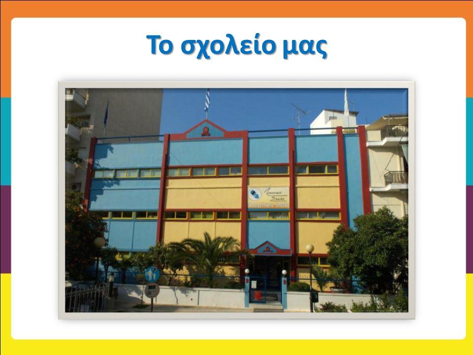 Ο δάσκαλός μας Ηλίας Πουλόπουλος Από την αρχή του έτους προσπαθήσαμε και βρήκαμε τρόπους επικοινωνίας για να επιτύχουμε τους στόχους μας που από κοινού θέσαμε.