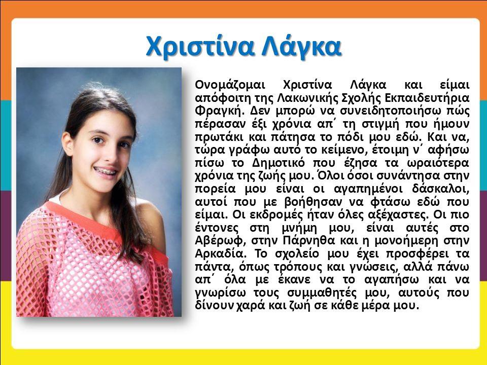 Χριστίνα Λάγκα Ονομάζομαι Ονομάζομαι Χριστίνα Λάγκα και είμαι απόφοιτη της Λακωνικής Σχολής Εκπαιδευτήρια Φραγκή.