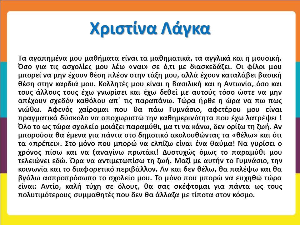 Χριστίνα Λάγκα Τα αγαπημένα μου μαθήματα είναι τα μαθηματικά, τα αγγλικά και η μουσική.