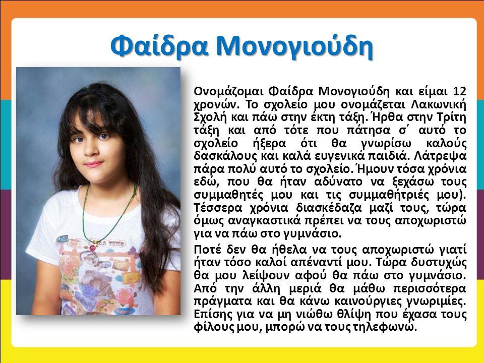 Φαίδρα Μονογιούδη Ονομάζομαι Ονομάζομαι Φαίδρα Μονογιούδη και είμαι 12 χρονών.