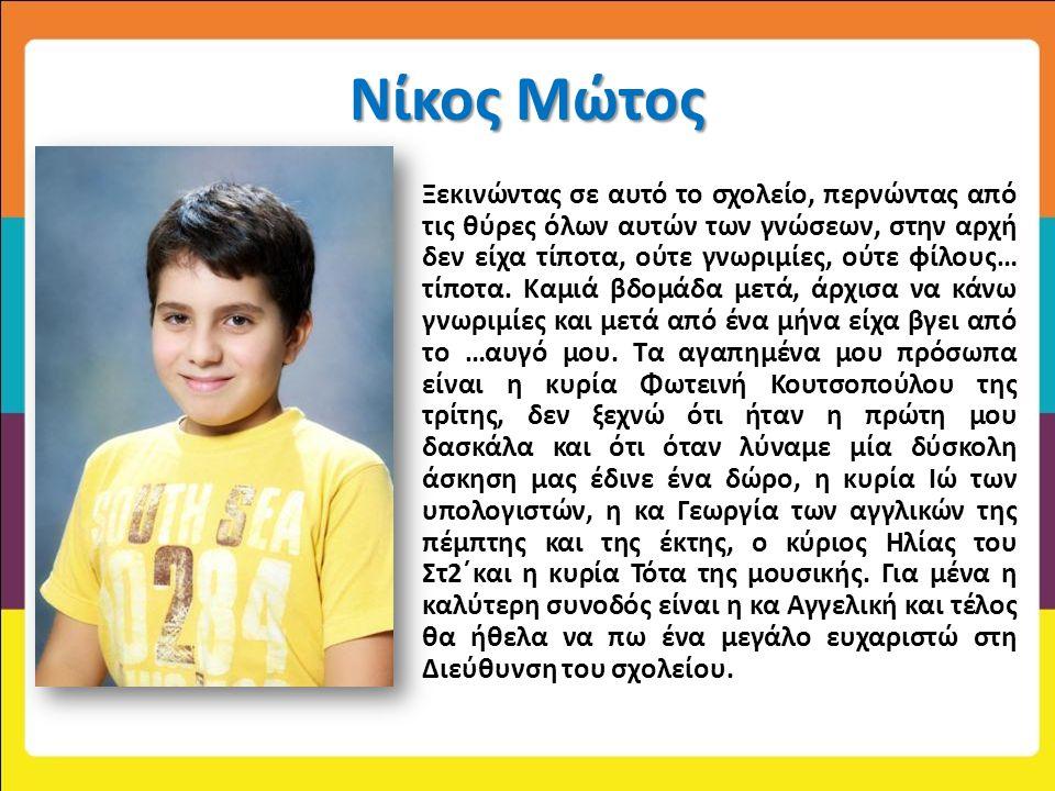 Νίκος Μώτος Ονομάζομαι Ξεκινώντας σε αυτό το σχολείο, περνώντας από τις θύρες όλων αυτών των γνώσεων, στην αρχή δεν είχα τίποτα, ούτε γνωριμίες, ούτε φίλους… τίποτα.