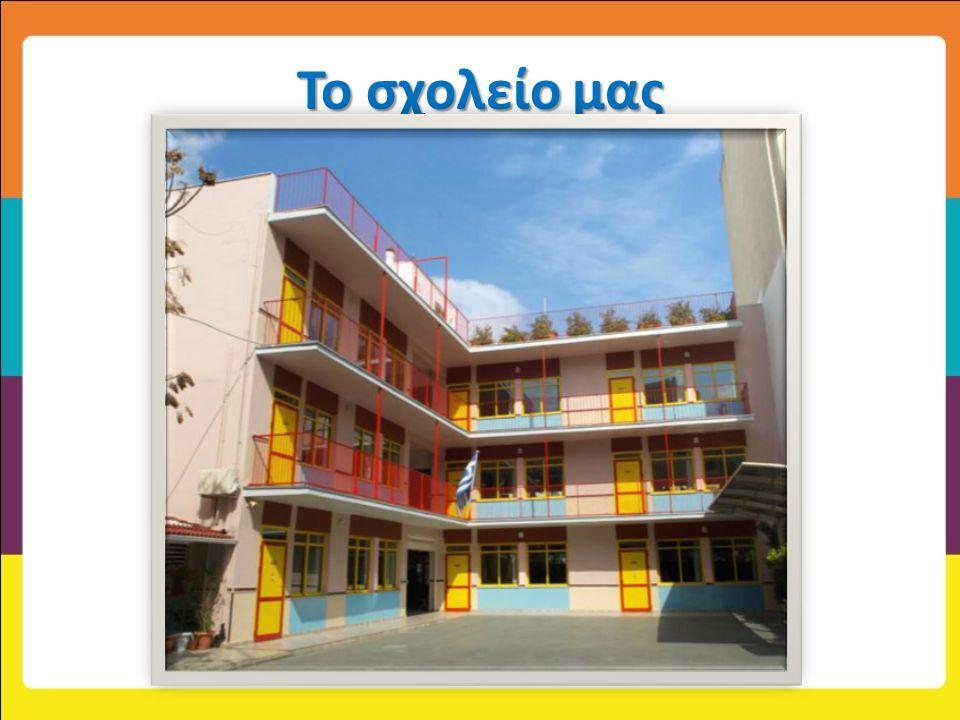 Η τάξη μας