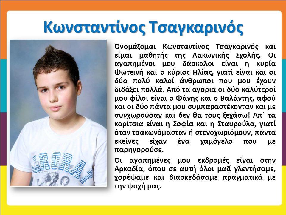 Κωνσταντίνος Τσαγκαρινός Ονομάζομαι Ονομάζομαι Κωνσταντίνος Τσαγκαρινός και είμαι μαθητής της Λακωνικής Σχολής.