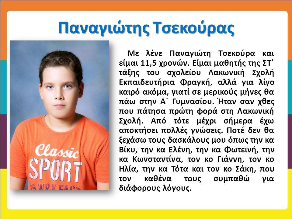 Παναγιώτης Τσεκούρας Με λένε Παναγιώτη Τσεκούρα και είμαι 11,5 χρονών.