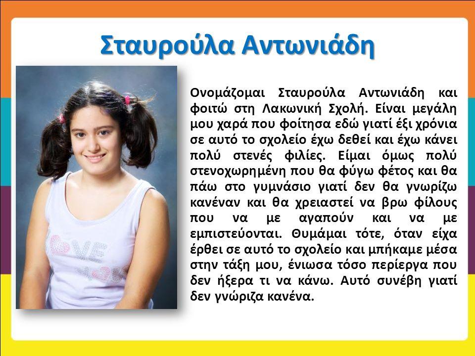 Σταυρούλα Αντωνιάδη Ονομάζομαι Σταυρούλα Αντωνιάδη και φοιτώ στη Λακωνική Σχολή.