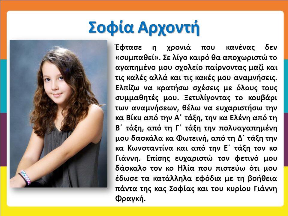 Σταύρος Κωστόπουλος Βέβαια με το σχολείο πήγαμε και πολλές εκδρομές αλλά η πιο συναρπαστική ήταν στο μουσείο του Αβέρωφ.