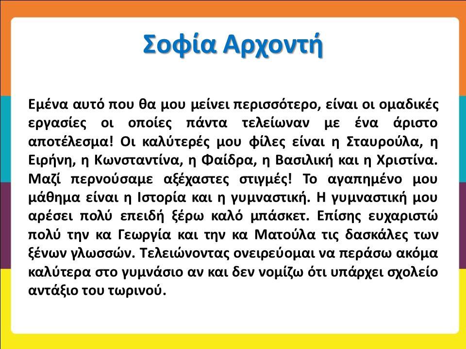 Σταύρος Κωστόπουλος Μου είναι δύσκολο ακόμα να συνειδητοποιήσω πως τελειώνω το δημοτικό και θα αλλάξω περιβάλλον και υποχρεώσεις.