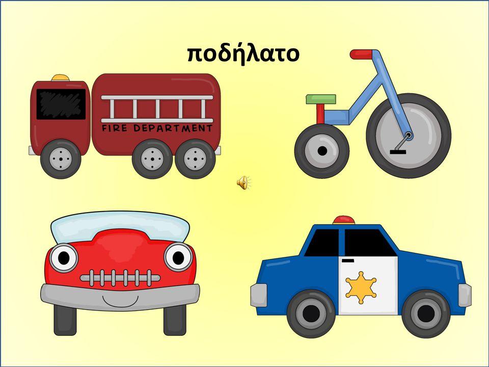 Μαθαίνω τα οχήματα Πάμε!