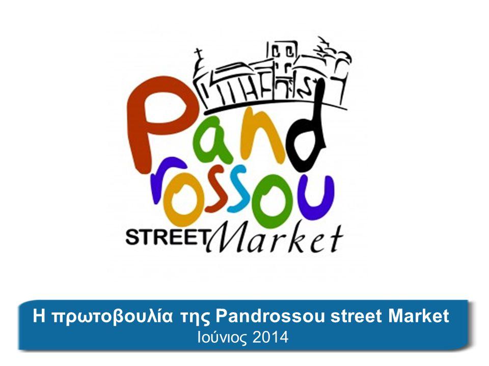 Η πρωτοβουλία της Pandrossou street Market Ιούνιος 2014