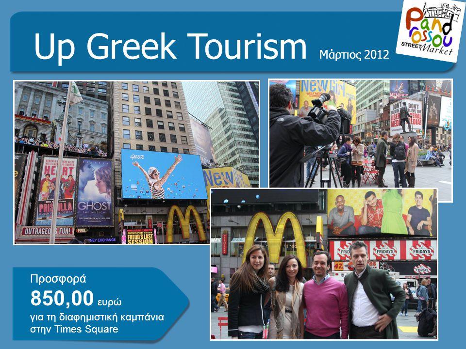 Up Greek Tourism Μάρτιος 2012 Προσφορά 850,00 ευρώ για τη διαφημιστική καμπάνια στην Times Square