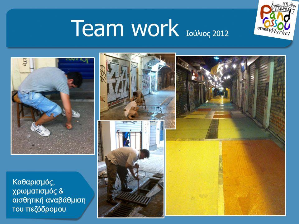 Team work Ιούλιος 2012 Καθαρισμός, χρωματισμός & αισθητική αναβάθμιση του πεζόδρομου
