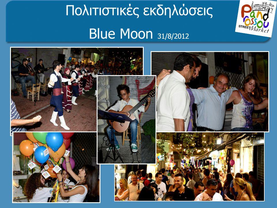 Πολιτιστικές εκδηλώσεις Blue Moon 31/8/2012
