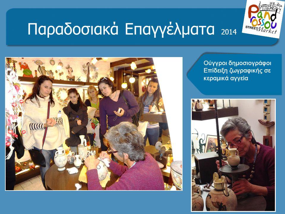 Παραδοσιακά Επαγγέλματα 2014 Ούγγροι δημοσιογράφοι Επίδειξη ζωγραφικής σε κεραμικά αγγεία