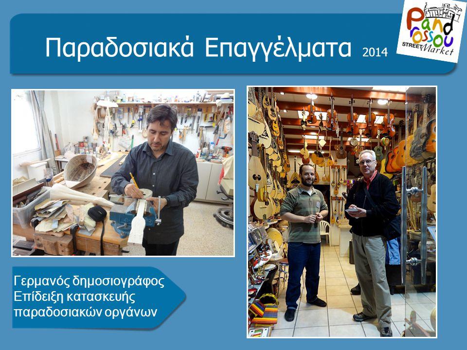 Παραδοσιακά Επαγγέλματα 2014 Γερμανός δημοσιογράφος Επίδειξη κατασκευής παραδοσιακών οργάνων,