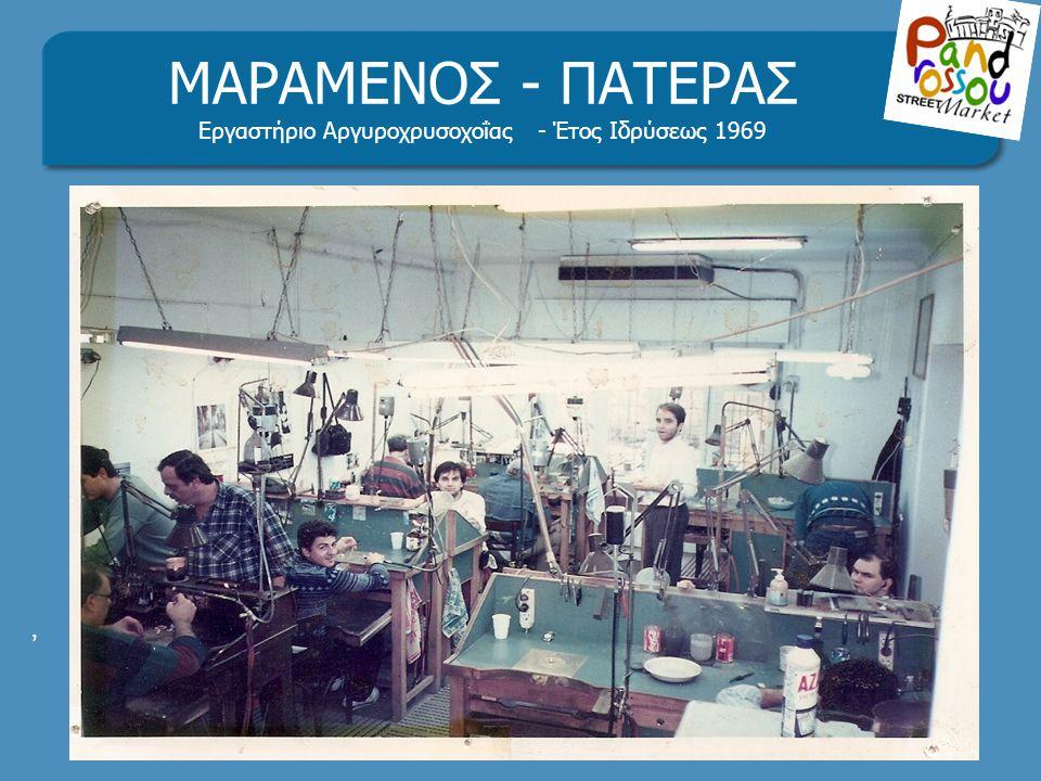 ΜΑΡΑΜΕΝΟΣ - ΠΑΤΕΡΑΣ Εργαστήριο Αργυροχρυσοχοΐας - Έτος Ιδρύσεως 1969,,
