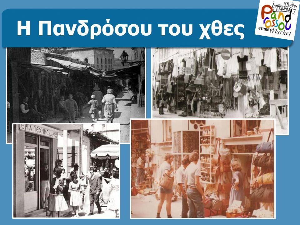 1960 - 2014 Επιχειρηματίες δεύτερης γενιάς